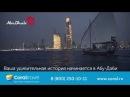 Ваша удивительная история начинается в Абу-Даби с Coral Travel