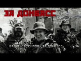 Вадим Самойлов - За Донбасс (ЗА ДОНБАСС 2017)