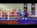Gorbunov-Vavilov Muay Thai Final up to 57kg of the Commonwealth Cup 2017 Nizhny Novgorod