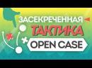 ЗАСЕКРЕЧЕННАЯ ТАКТИКА ОКУПАЕМОСТИ В OPEN CASE! - ОТКРЫТИЕ КЕЙСОВ CS:GO