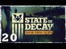 State of Decay YOSE. 20 Дружелюбные выжившие.