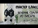 Вечерние серьги из бисера Вышивка бисером by SJ