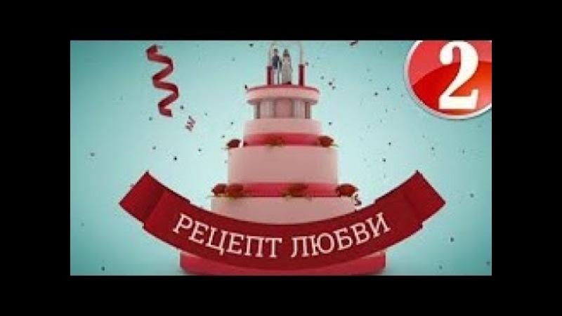 Рецепт любви 2 серия 2017 Мелодрама Новинка фильм сериал