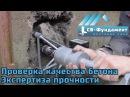 Как выбрать качественный бетон Как проверить его качество Выездная лаборато rfr ds hfnm rfxtcndtyysq tnjy rfr ghjdt