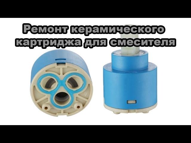 Ремонт керамического картриджа(кран-буксы) для смесителя htvjyn rthfvbxtcrjuj rfhnhbl;f(rhfy-,ercs) lkz cvtcbntkz htvjyn rthfvbx