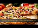 Бизнес-идея на дому приготовление пиццы