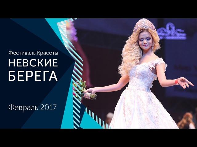 Фестиваль Красоты Невские Берега февраль 2017 Официальный видеорепортаж