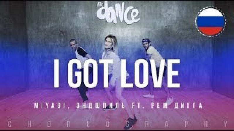 I Got Love - Miyagi, Эндшпиль Ft. Рем Дигга | FitDance Life (Coreografía) Dance Video