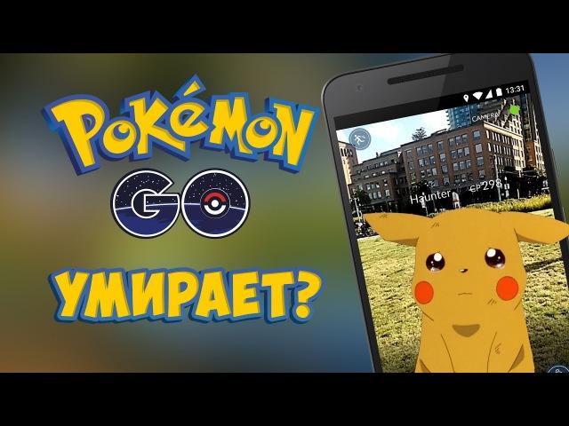 Pokemon go умирает? Почему люди перестали ловить покемонов?
