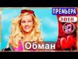 Обман - Юля Шатунова ? Премьера песни 2018 ?? текст Франческа Тотти