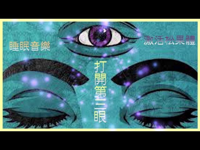 有助打開第三隻眼的睡眠音樂!60分鐘激活腦內潛能,激活第3眼松果體