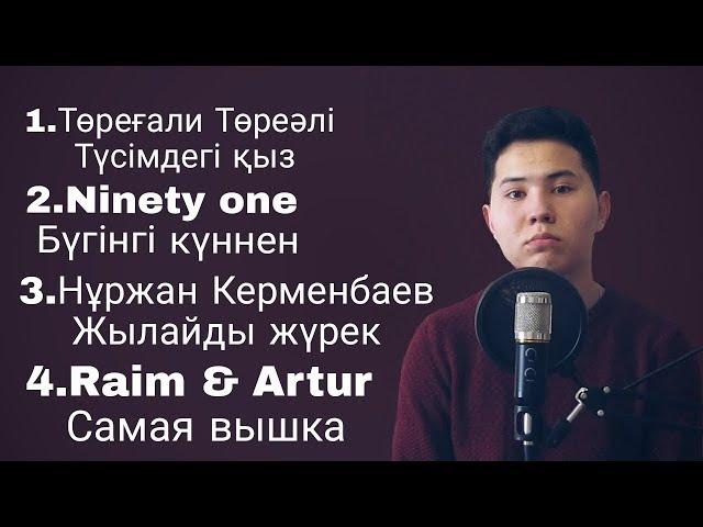 I got love əнінің минусына қазақша əндер кавер (Ninety one,Toregali,Nurjan Kermenbayev,RaimArtur)