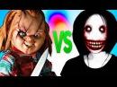 ЧАКИ VS ДЖЕФФ УБИЙЦА СУПЕР РЭП БИТВА Chucky Doll movie ПРОТИВ Jeff The Killer Creeepypasta