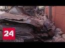 Обрушение дома в центре Москвы: машины всмятку, но обошлось без пострадавших - Россия 24
