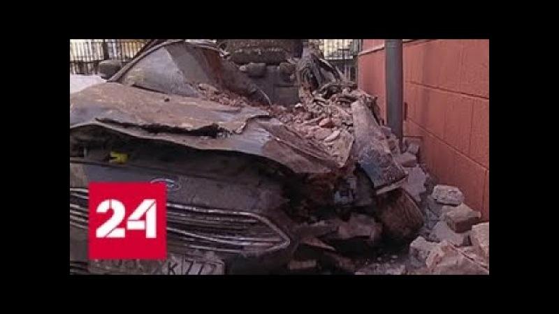 Обрушение дома в центре Москвы машины всмятку но обошлось без пострадавших Россия 24