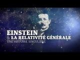 Эйнштейн и теория относительности