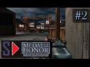 Medal of Honor: Allied Assault (сложность Тяжело ) - 2 Саботаж мотопарка