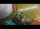 Танки Онлайн Favorite Tanks LP 219 НОВОЕ ЛОББИ ИЗМЕНЕНИЕ ДИАПОЗОНОВ ЗВАНИЙ УЖЕ ЗАВТРА
