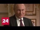 Путин прокомментировал фото где он скачет на медведе Россия 24