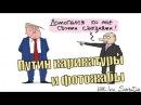 Путин карикатуры и фотожабы
