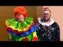 Братва и клоуны