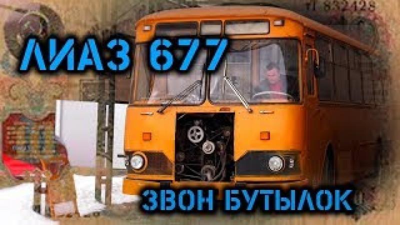 ЗАВОДИМ ЛиАЗ 677м. БУДЕТ ЛИ ЗВОН БУТЫЛОК??