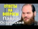 Несемейная Девушка Гражданский Брак Ответы на Вопросы 17 11 2017 Павел Островский