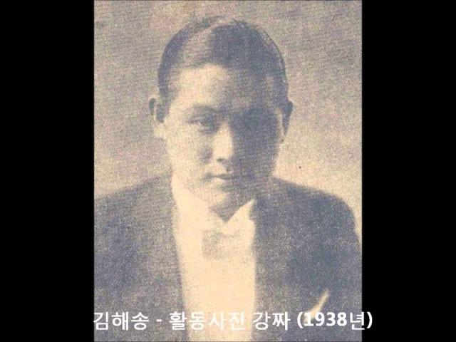 김해송 일제 강점기 日帝 强占期 노래 모음