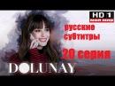 Полнолуние 20 Серия русские субтитры ..