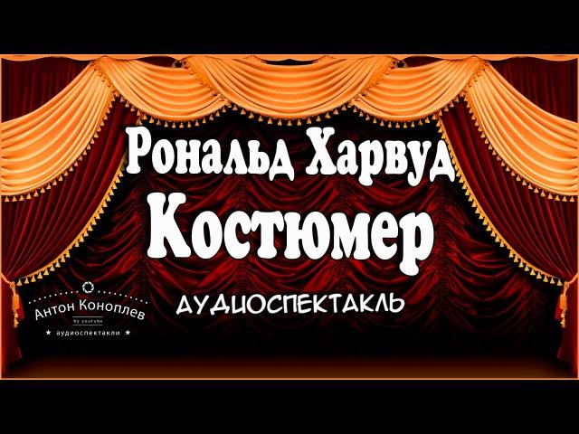 Рональд Харвуд - Костюмер аудиоспектакль радиотеатр