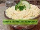 Слоеный салат с крабовыми палочками \ Вкусно и Просто