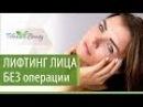 Подтянуть лицо без операции 👩 Современные методы подтяжки лица без операции Telo's Beauty