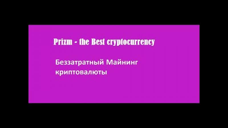 Беззатратный Майнинг криптовалюты по системе POS. Парамайнинг добывает криптова ...