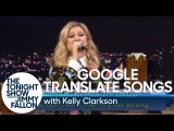 Google Translate Songs with Kelly Clarkson