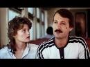 Возьми меня с собой (1989) фильм