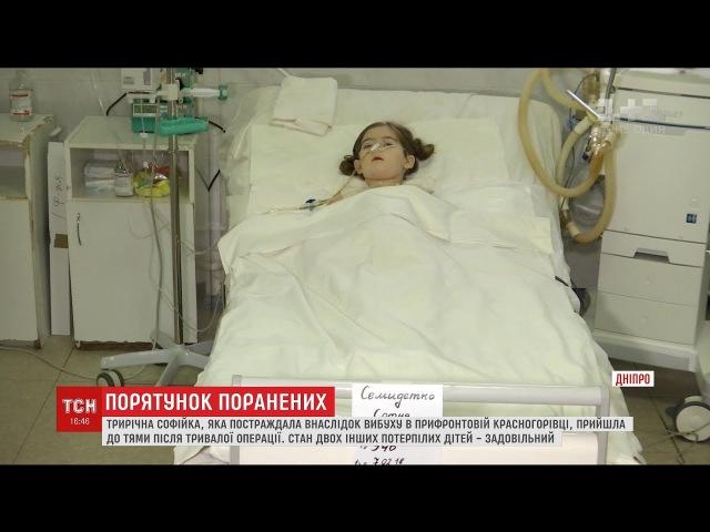 Медики успішно провели багатогодинну операцію, аби врятувати трирічну Софійку