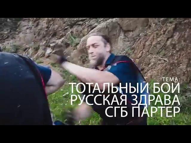 Семинар по Славяно-Горицкой Борьбе на Байкале. Июль 2016. СГБ. Промо-ролик