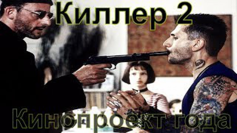 Новинка 2017 года Киллер 2 Боевик, Лучший фильм по версии кинокритиков