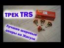 Самые крепкие шаровые опоры Ваз жигули классика ТРЕК TRS Sport Шаровые опоры какие