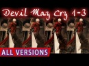 Devil May Cry 1-3 All Versions Compared 2001-2018, Original, SE, HD etc.