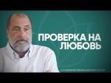 С.Н. Лазарев   Проверка на Любовь
