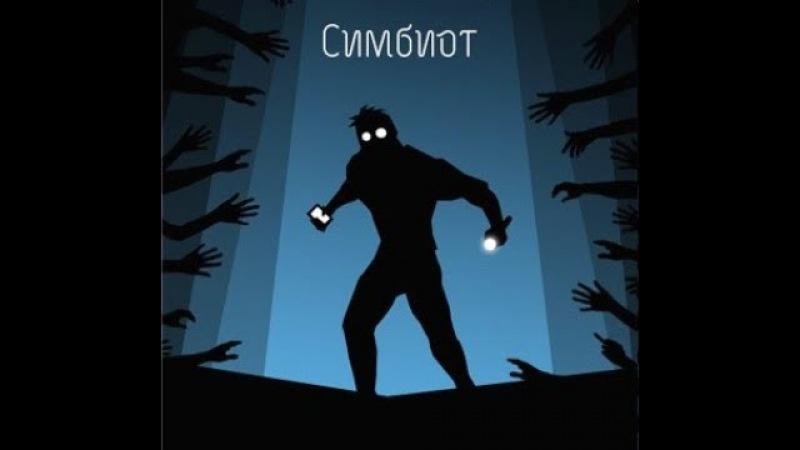 Наедине с кошмаром ► Симбионт 1