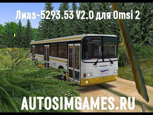 Лиаз 5293 53 V2.0 | Omsi 2