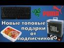 Новые топовые подарки от подписчиков Razer JBL PUMA Thermaltake Doshirak и другие бренды