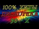 100% ОТБОРНЫЕ ХИТЫ ДИСКОТЕК 90 х и 00 х РУССКИЕ ПЕСНИ
