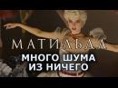Матильда - обзор фильма за 100 секунд