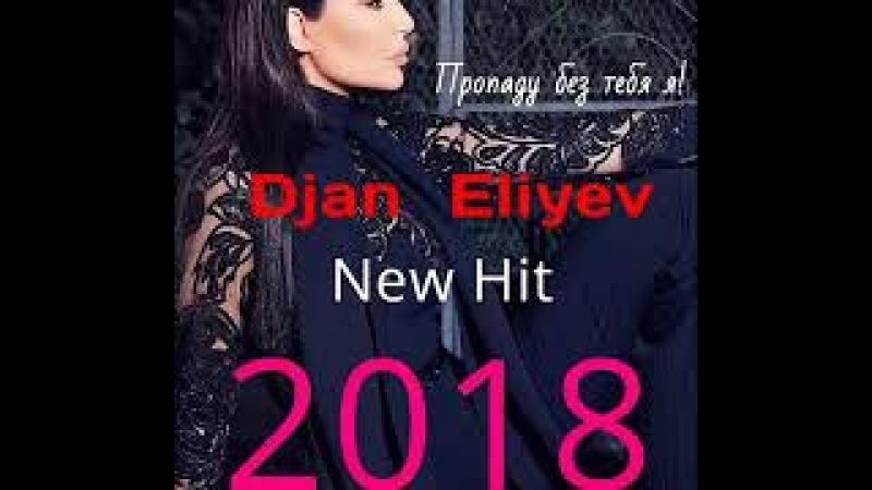 Djan Eliyev-Пропаду без тебя я! New hit 2018