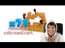 САМЫЙ МАЛЕНЬКИЙ СПЛИФ В МИРЕ. РАУНД МОЩНЫХ ИГРОКОВ. ЛОЛОЛОШКА В ШОКЕ! - MOMENTS 71