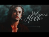 Billy Hargrove // Meow