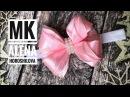 Нежный бантик из Атласной ленты 5см своими руками МК Канзаши Алена Хорошилова tutorial ribbon bows